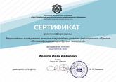 Образец сертификата